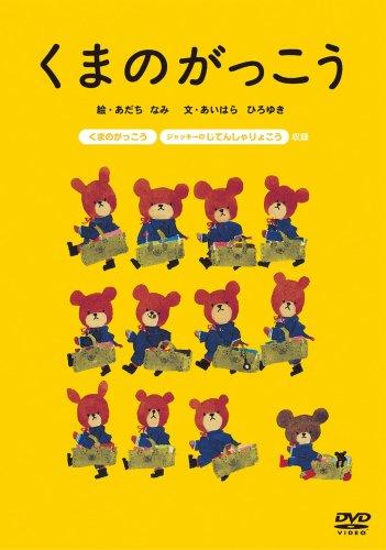 くまのがっこう [DVD]