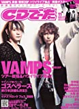 CD でーた 2009年 11月号 [雑誌]