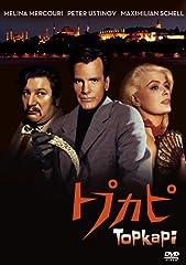 トプカピ [DVD]