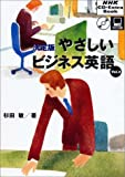 決定版やさしいビジネス英語 (Vol.2) (NHK CD‐extra book)