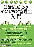 知識ゼロからのマンション管理士入門―ナットク合格!