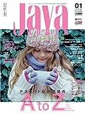 月刊JavaWorld (ジャバ ワールド) 1月号 [雑誌]