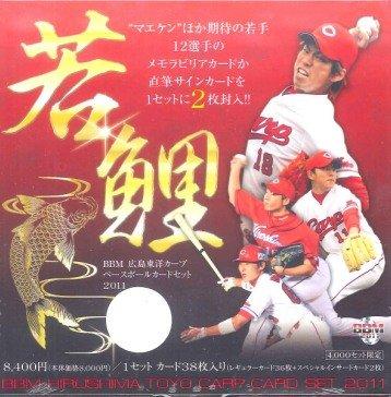 BBM 広島東洋カープ カードセット 2011 「若鯉」 BOX