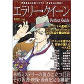 エラリー・クイーン Perfect Guide