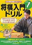 将棋入門ドリル ステップ1―日本将棋連盟公式ドリル