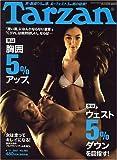 Tarzan (ターザン) 2007年 4/11号 [雑誌]