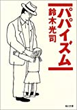 パパイズム (角川文庫)