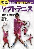 ソフトテニス (勝てる!強くなる!強豪校の部活練習メニュー) -