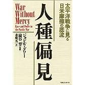 人種偏見―太平洋戦争に見る日米摩擦の底流