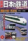 国鉄分割・民営化 合理化の波と116年目の終焉 (図説 日本の鉄道クロニクル)