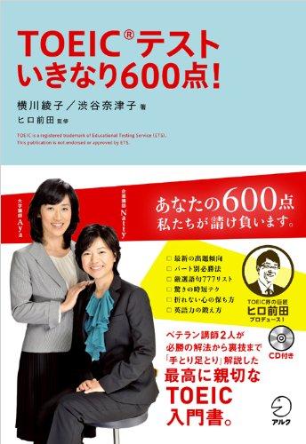TOEIC(R) テスト いきなり600点!
