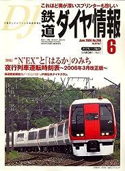 鉄道ダイヤ情報 2006年 06月号 [雑誌]