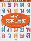 タイの文字と言葉 (世界の文字と言葉入門)