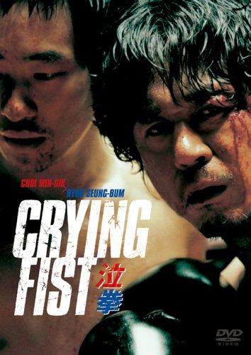クライング・フィスト 泣拳 デラックス・コレクターズ・エディション [DVD]
