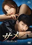 サメ ~愛の黙示録~ DVD-SET1