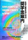 外国人留学生のための奨学金案内〈2005-2006年版〉