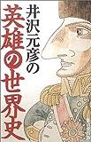 井沢元彦の英雄の世界史