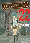 COPPELION(22) (ヤンマガKCスペシャル)
