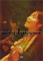 HITOMI YAIDA MTV UNPLUGGED [DVD]