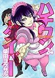 ハチワンダイバー 24 (ヤングジャンプコミックス)