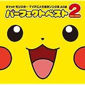 ポケットモンスター TV主題歌ソング集AG編 パーフェクトベスト2 2003-2006(DVD付)
