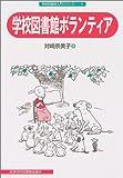 学校図書館ボランティア (学校図書館入門シリーズ (9))