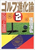 ゴルフ進化論〈2〉応用上達篇 (PHP文庫)