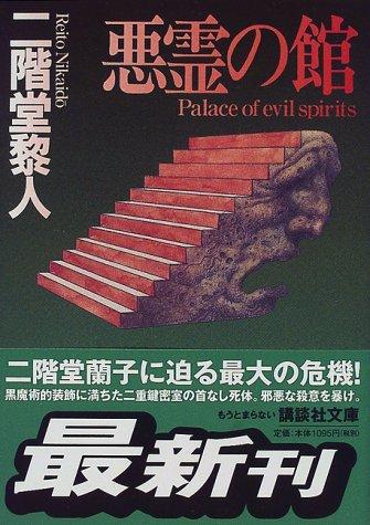 [49]悪霊の館 (講談社文庫)