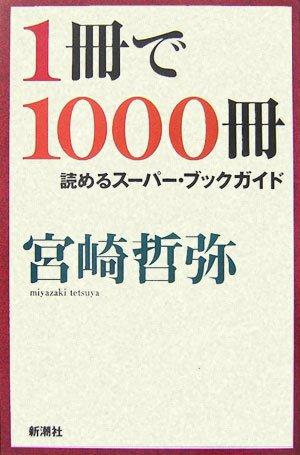 宮崎哲弥『1冊で1000冊読めるスーパー・ブックガイド』