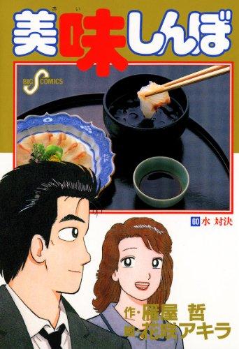 美味しんぼ(60) (ビッグコミックス)