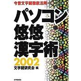 パソコン悠悠漢字術〈2002〉今昔文字鏡徹底活用