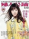 婦人公論 2016年 4/12 号 [雑誌]