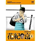 蔵出し名作吉本新喜劇 花紀 京 1 [DVD]