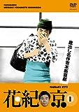 蔵出し名作吉本新喜劇 花紀 京 1 [DVD] (商品イメージ)