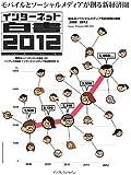 インターネット白書2012 モバイルとソーシャルメディアが創る新経済圏
