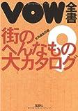 VOW全書(9) (宝島SUGOI文庫)