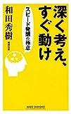深く考え、すぐ動け―スピード発想の極意 (WIDE SHINSHO)