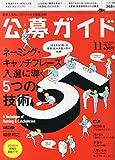 公募ガイド 2015年 11 月号 [雑誌]