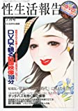 性生活報告 2011年 07月号 [雑誌]