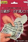Dinero Shock (diez mil yenes factura) (jap?n importaci?n)