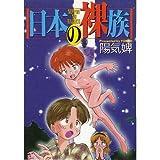 日本の裸族 / 陽気婢 のシリーズ情報を見る