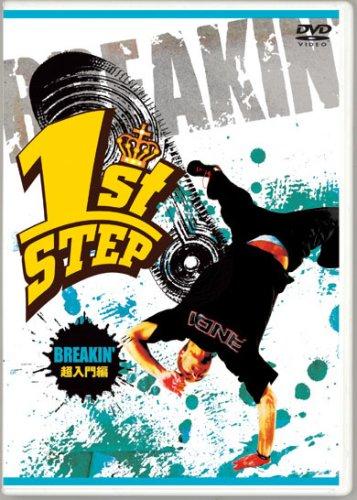 1st STEP BREAKIN\' 超入門編 [DVD]