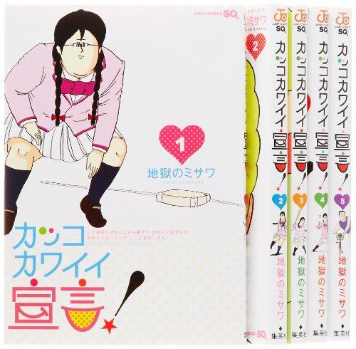 カッコカワイイ宣言! コミック 全5巻完結セット (ジャンプコミックス)
