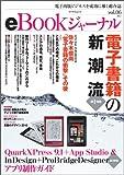 eBookジャーナル Vol.6 (マイナビムック)