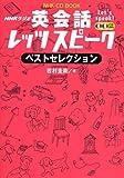 NHKラジオ英会話レッツスピークベストセレクション (NHK CD BOOK)