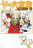うちの大家族8 (アクションコミックス)