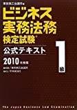ビジネス実務法務検定試験1級公式テキスト〈2010年度版〉