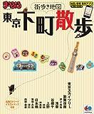 まっぷる 東京 下町散歩 (国内|散歩・街歩きガイドブック/ガイド)