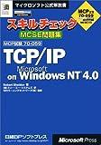 スキルチェックMCSE問題集TCP/IP on Microsoft Windows NT 4.0 (マイクロソフト公式解説書)