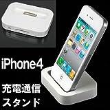 iPhone/iPod Dock式充電スタンド ドックスタンド クレードル ホワイト Dock for iPhone 4S/4/3GS/iPod